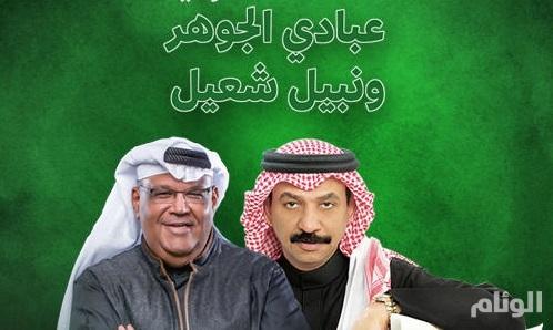 هيئة الترفيه تعلن تأجيل حفلتي عبادي الجوهر ونبيل شعيل في جدة
