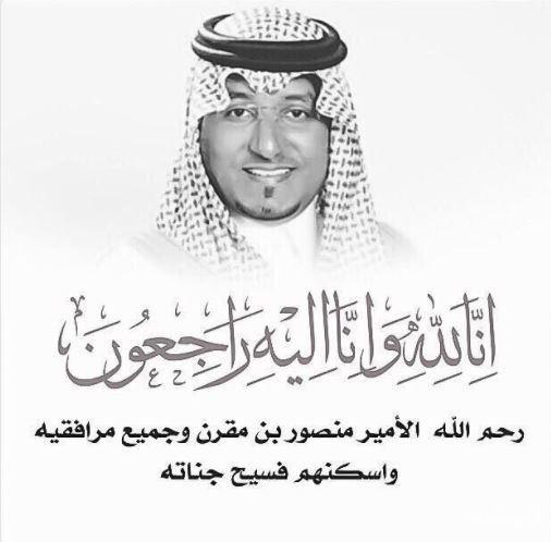 مجلس إدارة الرياضات الجوية يعزي في وفاة الأمير منصور بن مقرن