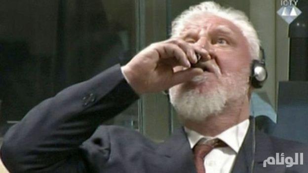 وفاة الكرواتي سلوبودان برالياك بعد تجرعه السم أمام محكمة جرائم الحرب في البوسنة