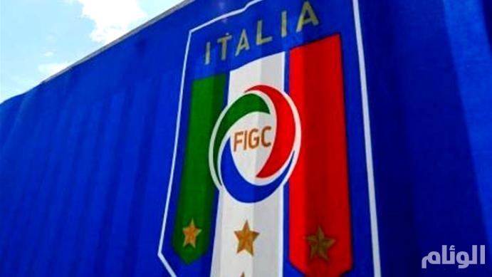 رسمياً: استقالة رئيس الاتحاد الإيطالي لكرة القدم