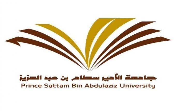 بدء القبول في جامعة الأمير سطام بالخرج الأحد القادم