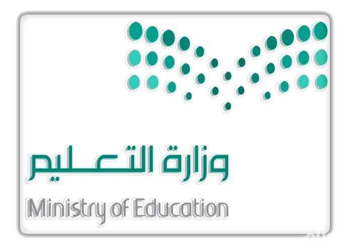 بالأسماء تعليم عفيف يعتمد حركة نقل قادة المدارس