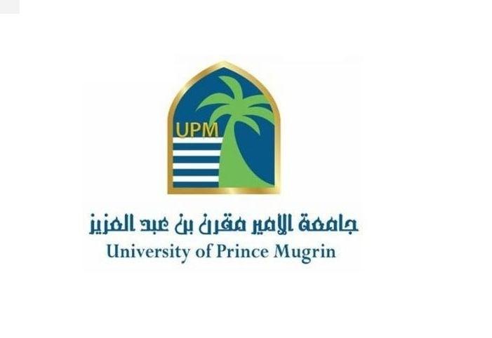 توفر وظائف أكاديمية شاغرة في جامعة الأمير مقرن بن عبدالعزيز