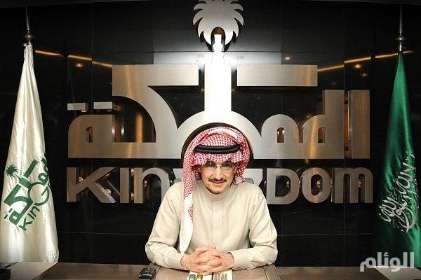 بعد إيقاف رئيس مجلس إدارتها.. «المملكة القابضة» تؤكد: مستمرون في نشاطنا كالمعتاد