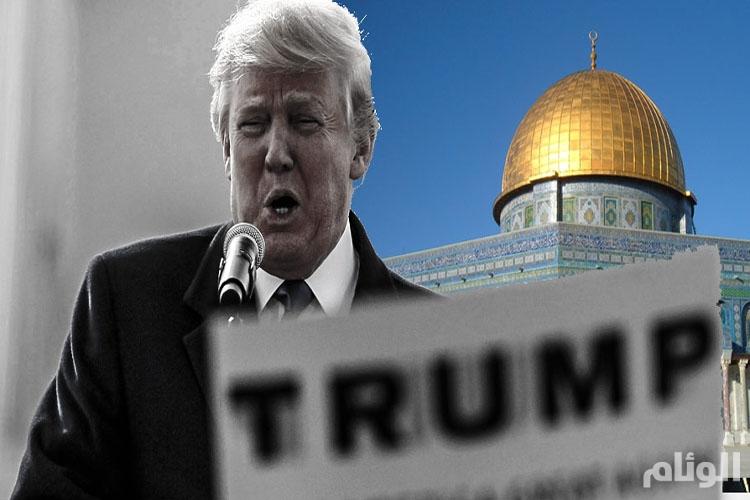 في خطوة تقوض أي فرص للسلام.. ترامب ينقلب على ثوابت السياسة الأمريكية بشأن القدس