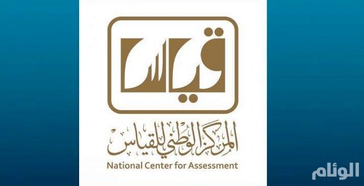 «قياس» يتيح اختبار اللغة العربية لغير الناطقين بها للجهات المستفيدة