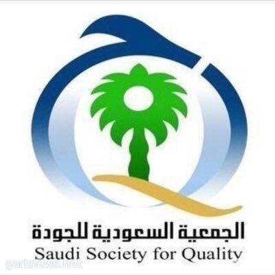 جمعية الجودة السعودية تنشر الثقافة لجميع القطاعات