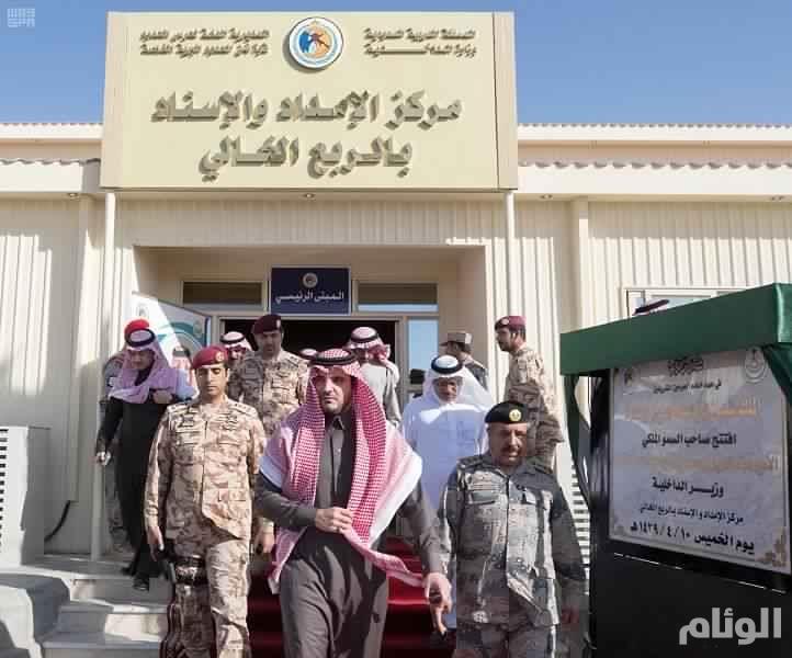 وزير الداخلية يفتتح مركز الإمداد والإسناد لحرس الحدود في الربع الخالي