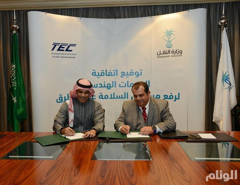 وزارة النقل تتعاقد مع شركة استشارية عالمية لرفع مستوى السلامة على طرقها
