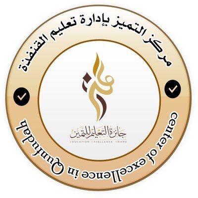«تعليم القنفذة» يحث منسوبيه على المشاركة في جائزة التعليم للتميز
