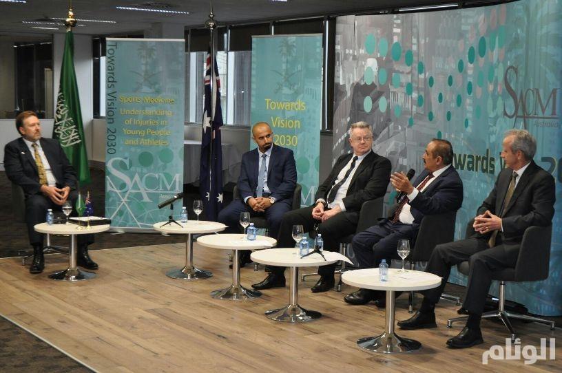 ملحقية استراليا تناقش اقتصاديات الطب الرياضي في رؤية 2030