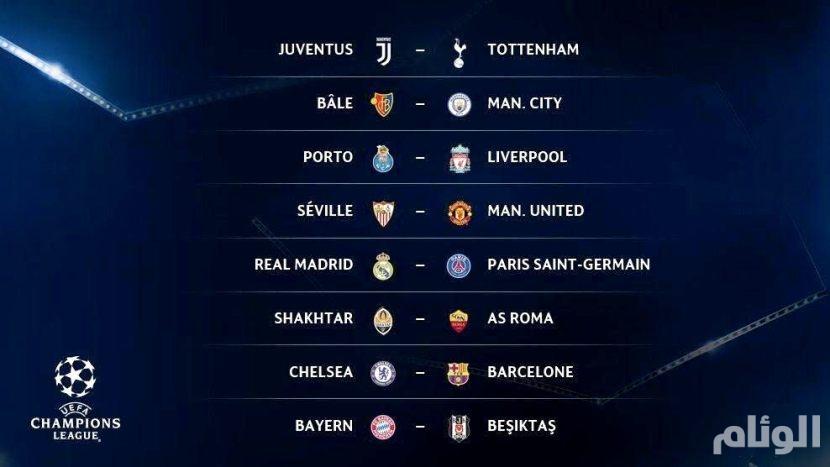 قرعة دور الـ 16 لأبطال أوروبا: ريال مدريد مع سان جيرمان وبرشلونة مع تشيلسي