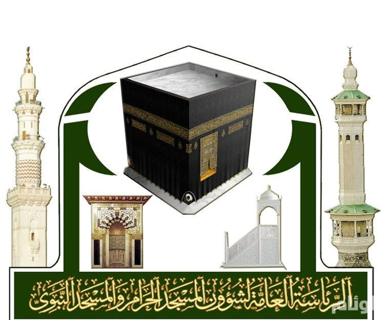 وظائف للنساء داخل المسجد الحرام