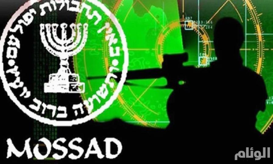 إرهاب حقيقي: الموساد الإسرائيلي اغتال «3000» شخص