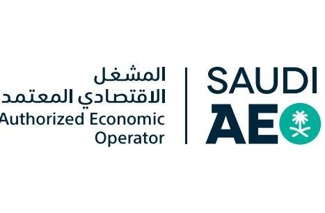 الجمارك السعودية تُطلق برنامج المشغل الاقتصادي المعتمد AEO