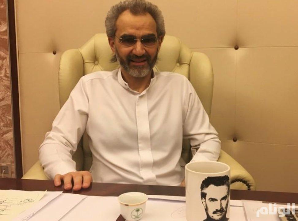 رويترز: مصادر من أسرة الوليد بن طلال تقول إنه أطلق سراحه