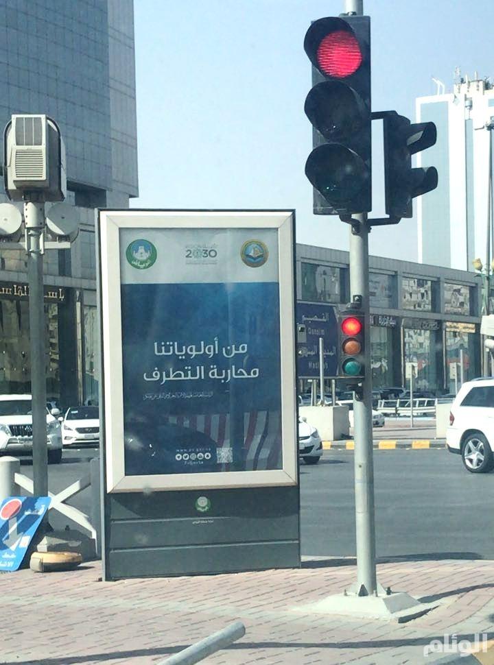«الهيئة» توعي المواطنين بخطورة الابتزاز والتطرف في طرقات الرياض