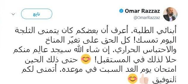 تغريدة لوزير التعليم الأردني تثير الطلاب: الثلوج والاحتباس الحراري لا تكفي.. الامتحان قائم في موعده