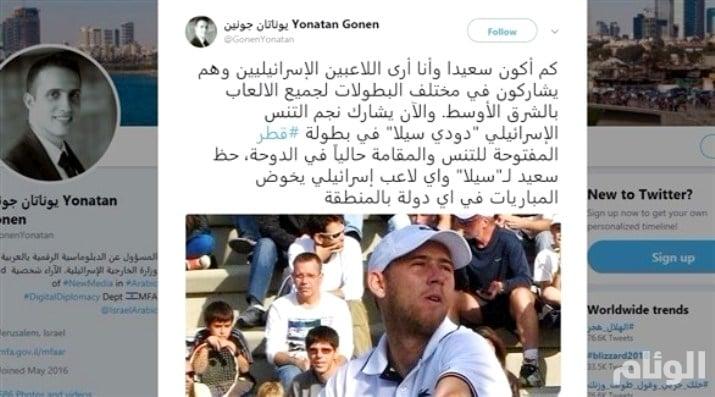 بعد مشاركة لاعبيها في بطولة الدوحة: إعلام إسرائيل وحكومتها.. شكراً قطر