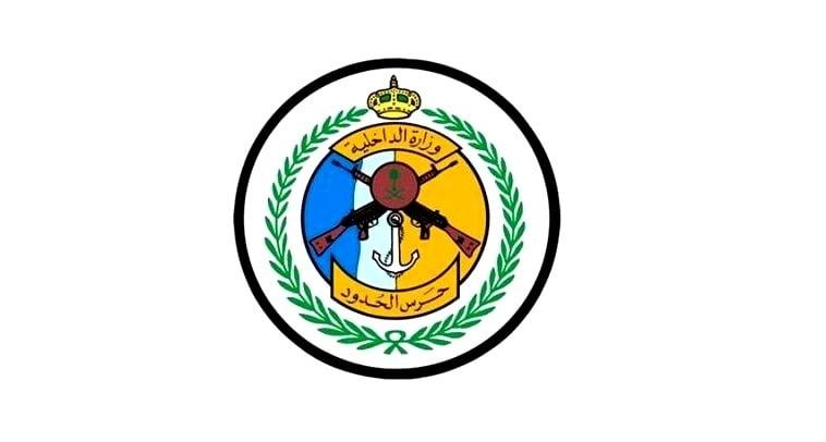 «حرس الحدود» يعلن نتائج القبول النهائي للمتقدمين للوظائف العسكرية