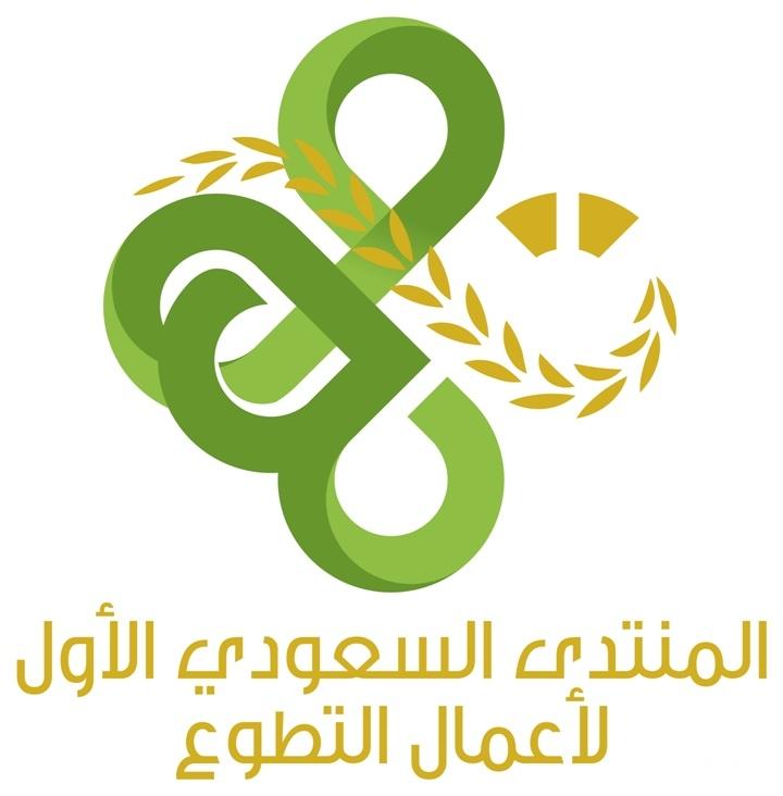 الدفاع المدني ينظم المنتدى السعودي الأول لأعمال التطوع بالرياض