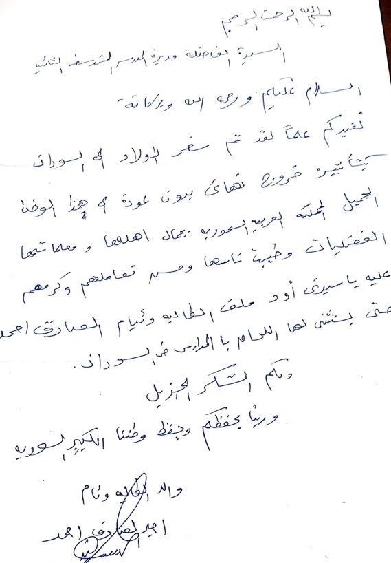 شاهد رسالة سوداني لمدرسة بعد مغادرة ابنته إلى السودان «خروج نهائي»