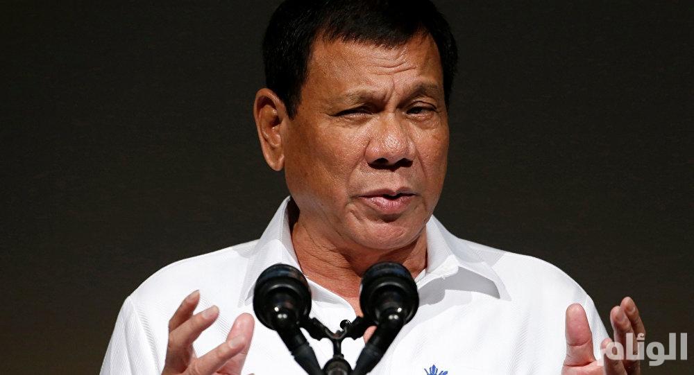 رئيس الفلبين لجنوده: أطلقوا النار على النساء في الأماكن الحساسة