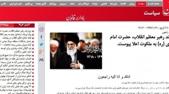 إيران: إغلاق موقع صحيفة نشر خبراً عن وفاة خامنئي