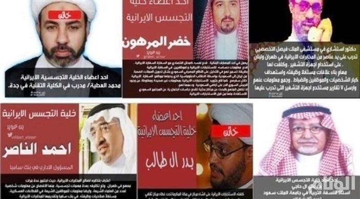 «43» جاسوساً لصالح إيران في قبضة الأمن السعودي