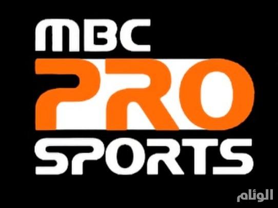 «5» قنوات حكومية لبث مباريات الدوري السعودي بدلاً عن MBC PRO