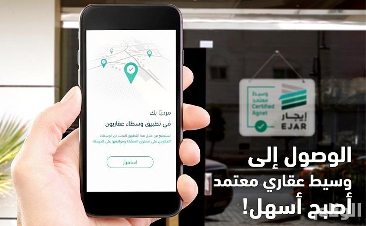 إطلاق «شبكة إيجار» للسداد الإلكتروني وإلزام الوسطاء العقاريين بتوثيق العقود