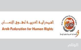 الفيدرالية العربية لحقوق الإنسان تدعو الأمم المتحدة لإنصاف قبيلة آل غفران