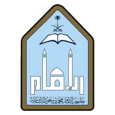 جامعة الإمام  تعلن تأجيل ملتقى المؤسسات الدعوية المقرر إقامته غدا