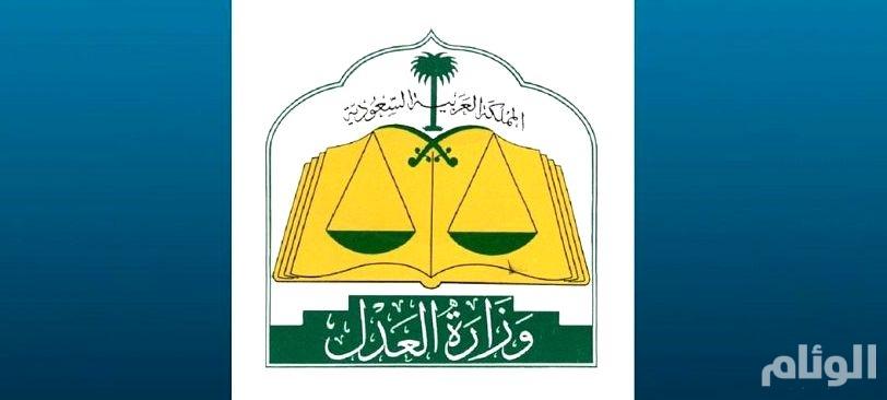 «العدل» تبلغ المحاكم بآلية استقبال طلبات الإنهاءات