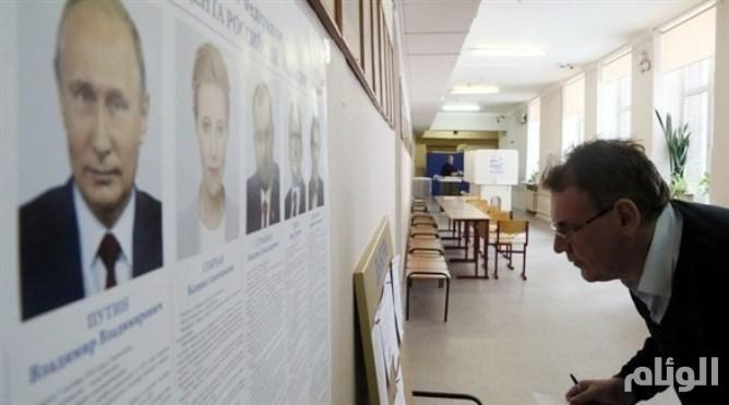 روسيا تنتخب رئيسها اليوم الأحد