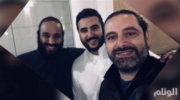 الحريري ينشر «سيلفي» مع محمد بن سلمان