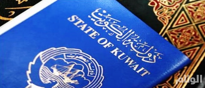الكويت: الحكومة «مرتاحة جداً» وستمرّر قانون التجنيس
