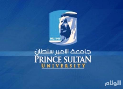 وظائف أكاديمية بجامعة الأمير سلطان