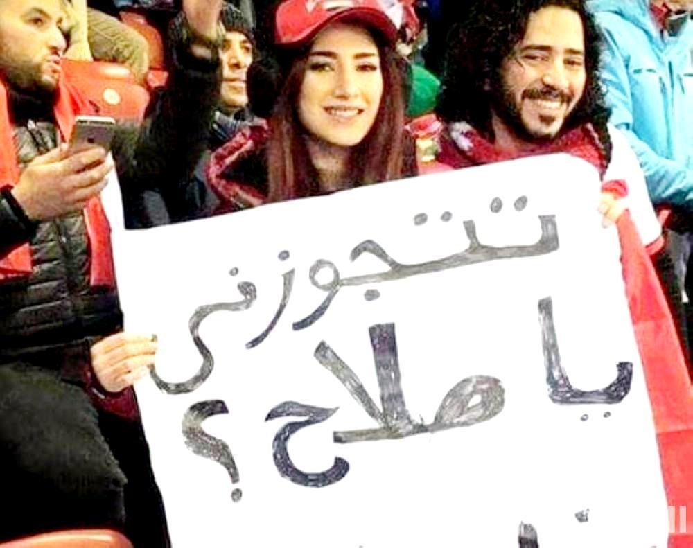 «مصرية» تلاحق صلاح في البرتغال بعرض زواج