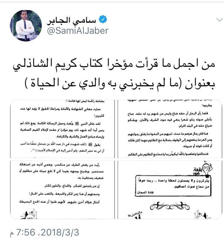 الجابر يرد أدبياً على المعجل بـ«كتاب»