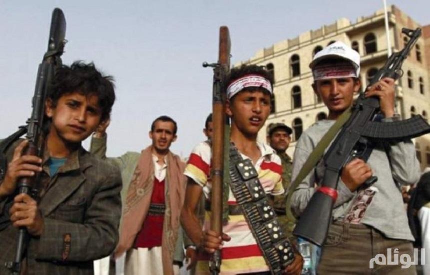 الأمم المتحدة تدين تجنيد الحوثيين للأطفال