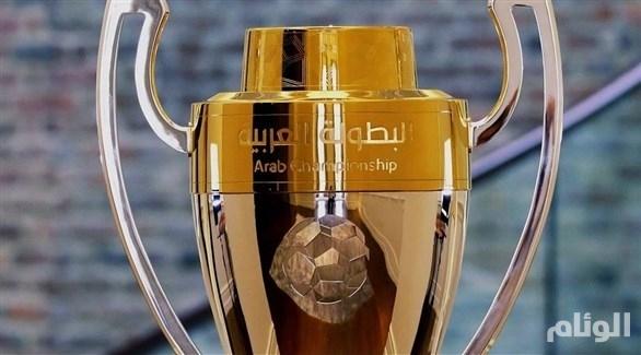 هذه هي معايير مشاركة الأندية بالبطولة العربية