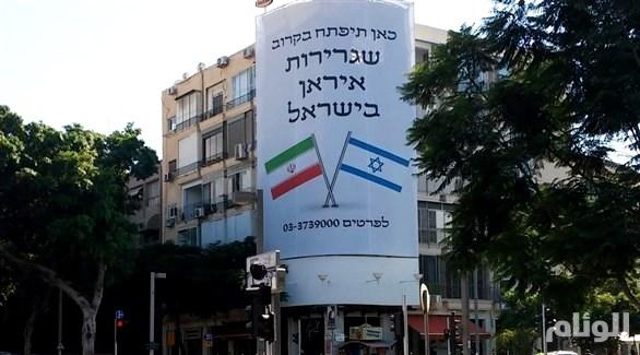 إيران وإسرائيل: لا حرب بيننا