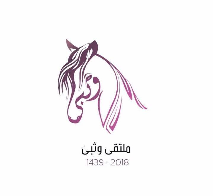 جامعة الأميرة نورة تدشن ملتقى «وثبى» للخريجات