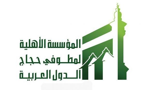 وظائف في المؤسسة الأهلية لمطوفي حجاج الدول العربية