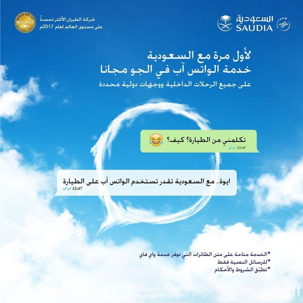 """"""" الخطوط السعودية"""" تتيح للمسافرين على رحلاتها استخدام الواتس آب مجانا"""