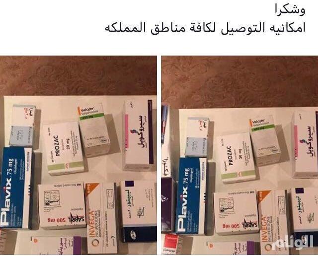 الصحة: ضبط عامل مقاولات وافد يبيع الأدوية على مواقع التواصل