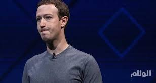 مؤسس فيسبوك يعد بضوابط جديدة لمنع إساءة الاستخدام
