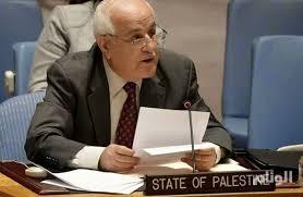 مندوب فلسطين في مجلس الأمن : لابد من تحرك دولي لوقف الاعتداءات الإسرائيلية