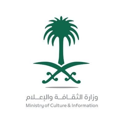 وزارة الثقافة و الإعلام تتيح إكمال كافة إجراءات الحصول على التراخيص الإعلامية إلكترونياً